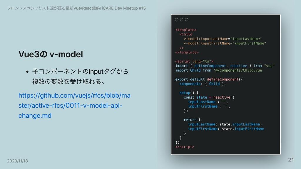 Vue3の v-model ⼦コンポーネントのinputタグから 複数の変数を受け取れる。 h...