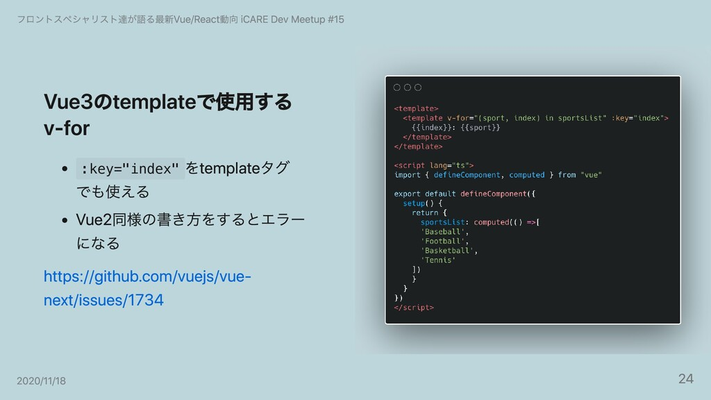 """Vue3のtemplateで使⽤する v-for :key=""""index"""" をtemplate..."""