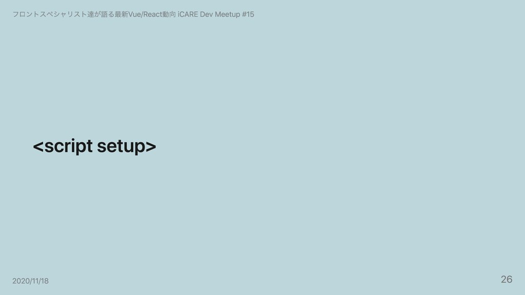 <script setup> フロントスペシャリスト達が語る最新Vue/React動向 iCA...