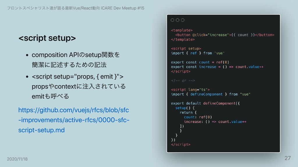 <script setup> composition APIのsetup関数を 簡潔に記述する...