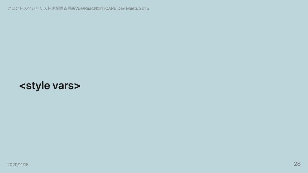 <style vars> フロントスペシャリスト達が語る最新Vue/React動向 iCARE...