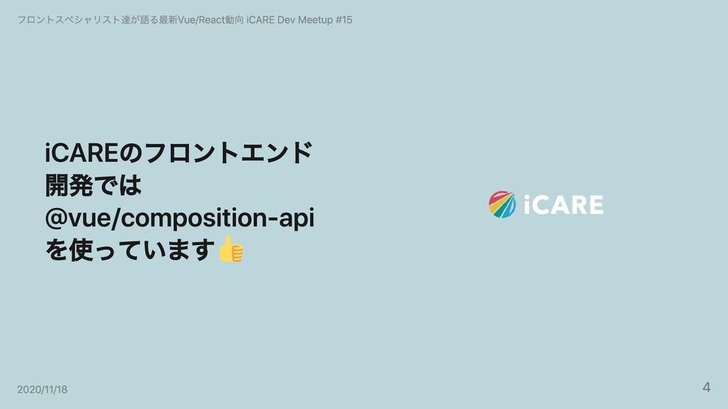 iCAREのフロントエンド 開発では @vue/composition-api を使っています...