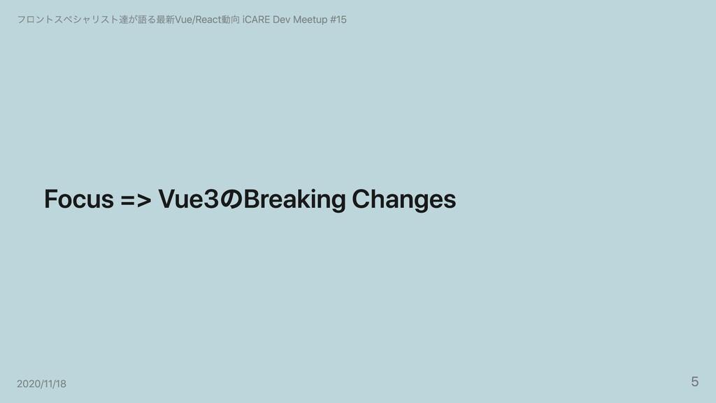 Focus => Vue3のBreaking Changes フロントスペシャリスト達が語る最...