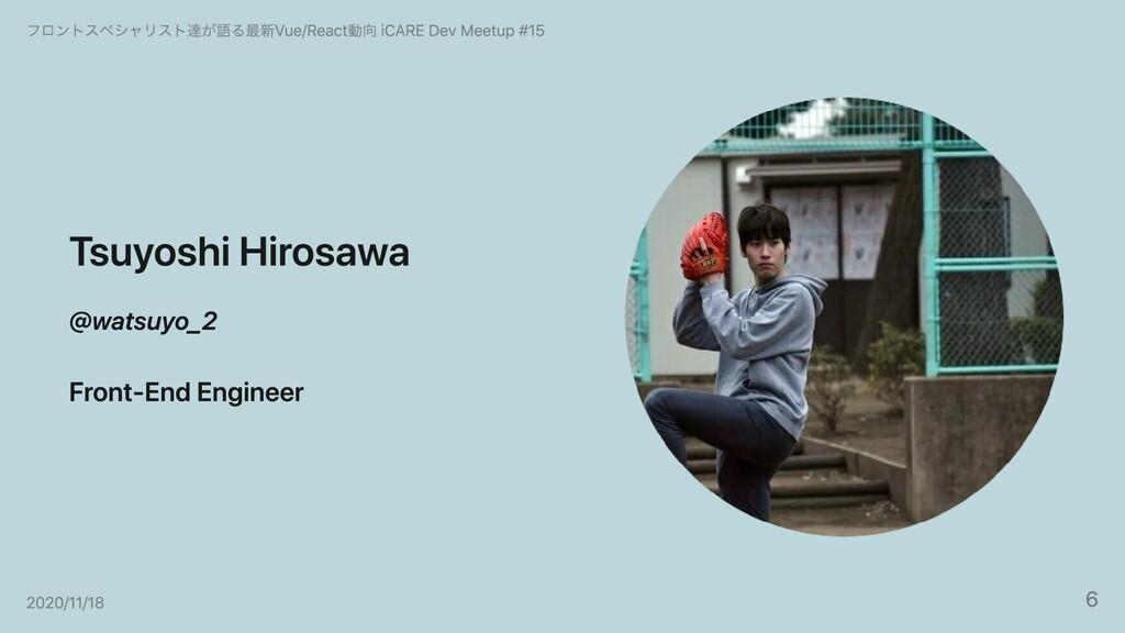 Tsuyoshi Hirosawa @watsuyo_2 Front-End Engineer...