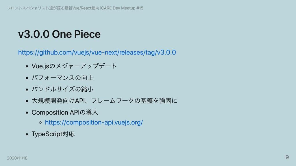 v3.0.0 One Piece https://github.com/vuejs/vue-n...