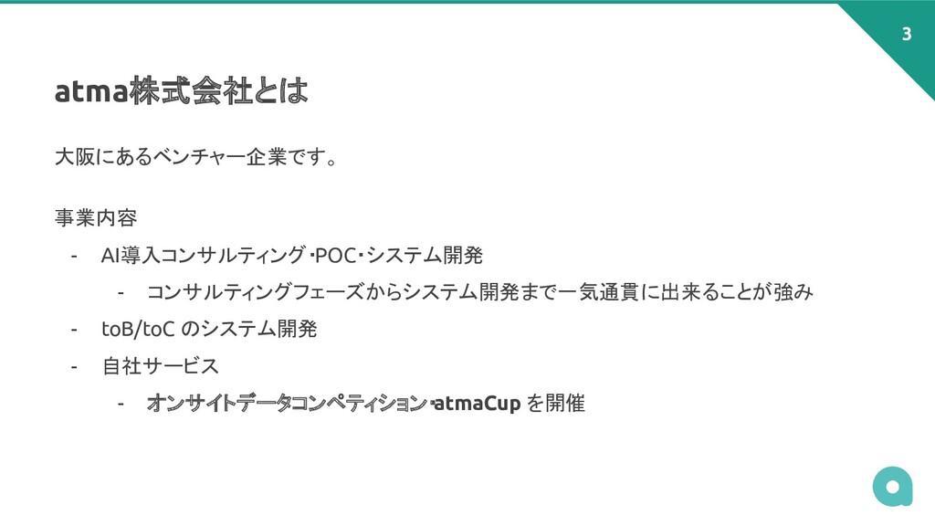 atma株式会社とは 事業内容 - AI導入コンサルティング・POC・システム開発 - コンサ...
