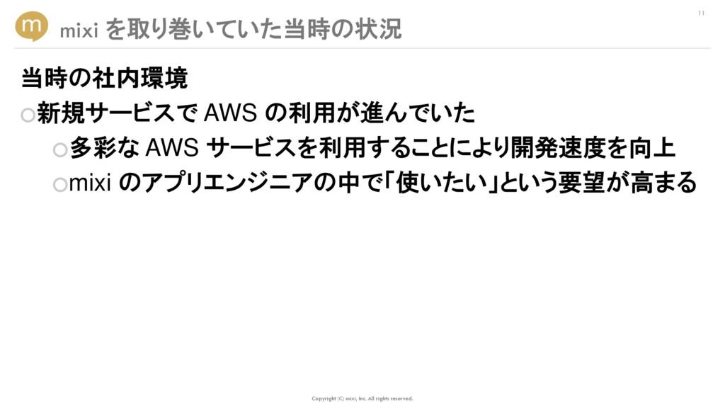 当時の社内環境 ○新規サービスで AWS の利用が進んでいた ○多彩な AWS サービスを利用...