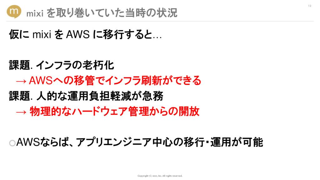 仮に mixi を AWS に移行すると… 課題. インフラの老朽化 → AWSへの移管でイン...
