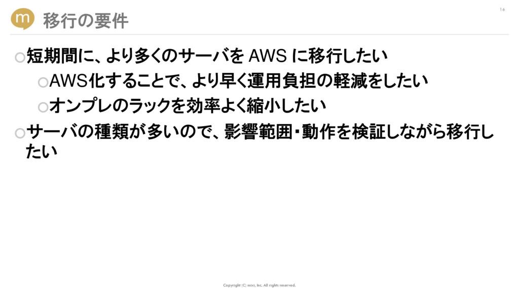 ○短期間に、より多くのサーバを AWS に移行したい ○AWS化することで、より早く運用負担の...