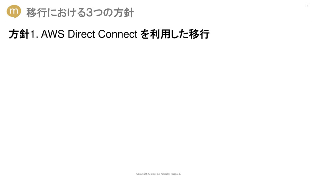 方針1. AWS Direct Connect を利用した移行 Copyright (C) m...