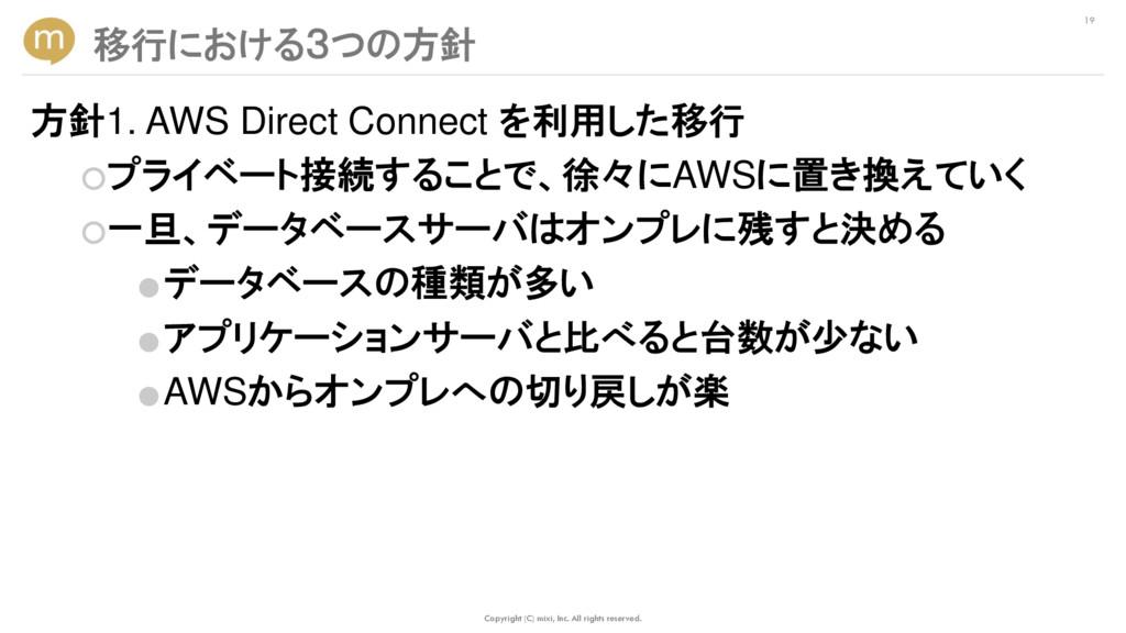 方針1. AWS Direct Connect を利用した移行 ○プライベート接続することで、...