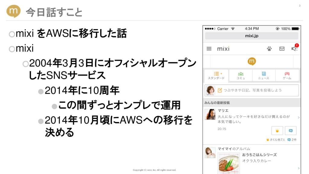 ○mixi をAWSに移行した話 ○mixi ○2004年3月3日にオフィシャルオープン した...