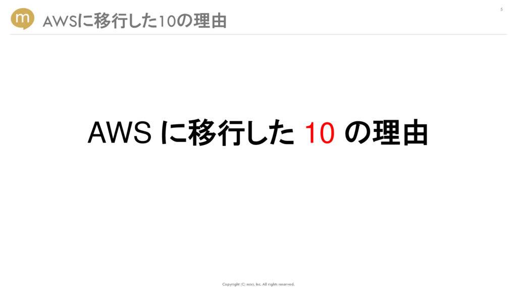 AWS に移行した 10 の理由 Copyright (C) mixi, Inc. All r...