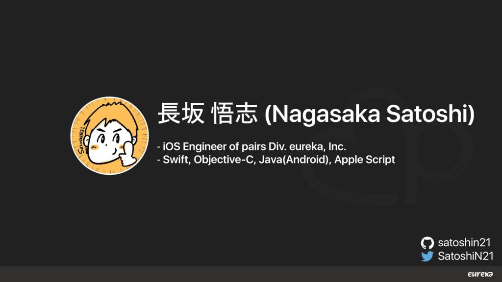 satoshin21 SatoshiN21 ࡔ ޛࢤ (Nagasaka Satoshi) ...