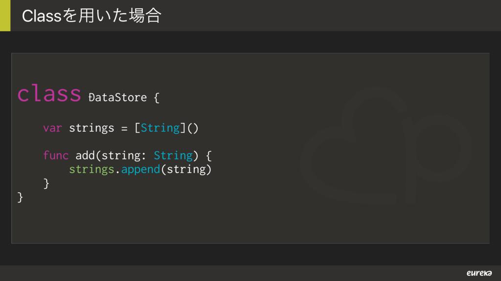class DataStore { var strings = [String]() func...