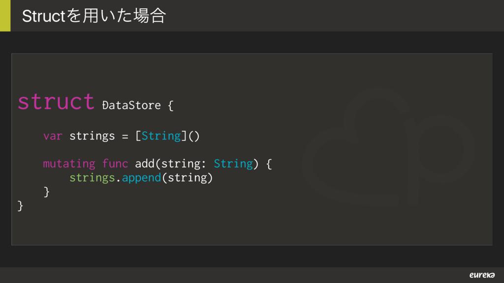 struct DataStore { var strings = [String]() mut...