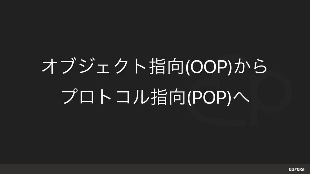 ΦϒδΣΫτࢦ(OOP)͔Β ϓϩτίϧࢦ(POP)