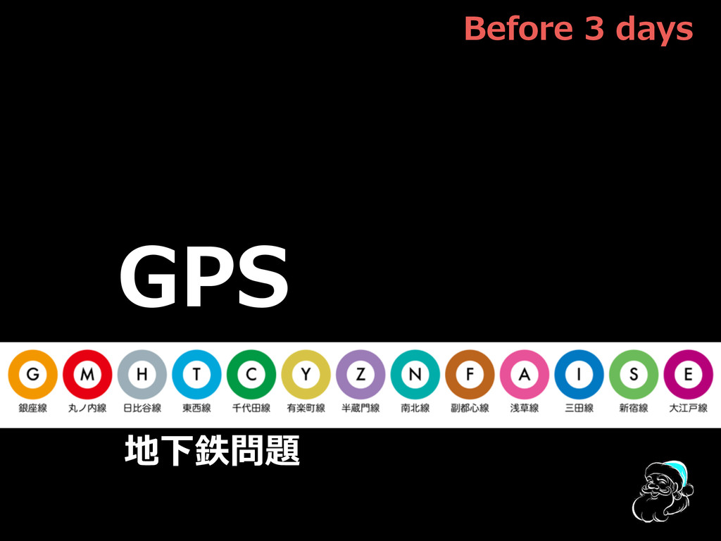 Before  3  days GPS 地下鉄問題
