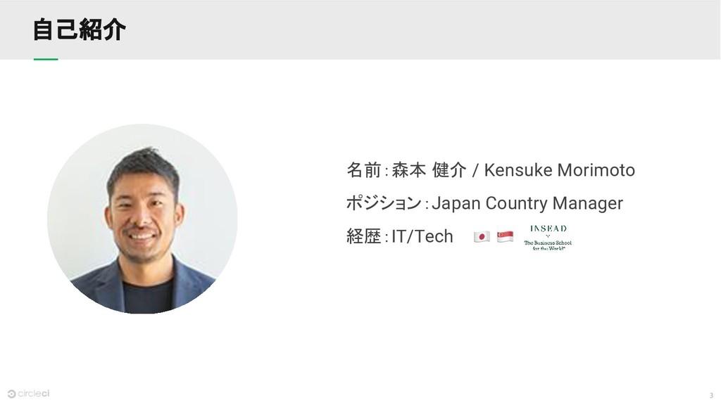 3 自己紹介 名前:森本 健介 / Kensuke Morimoto ポジション:Japan ...