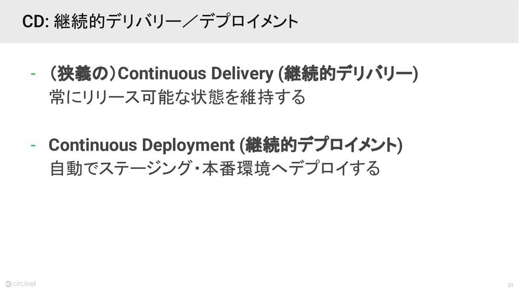 21 継続的デリバリー/デプロイメント - (狭義の)Continuous Delivery ...