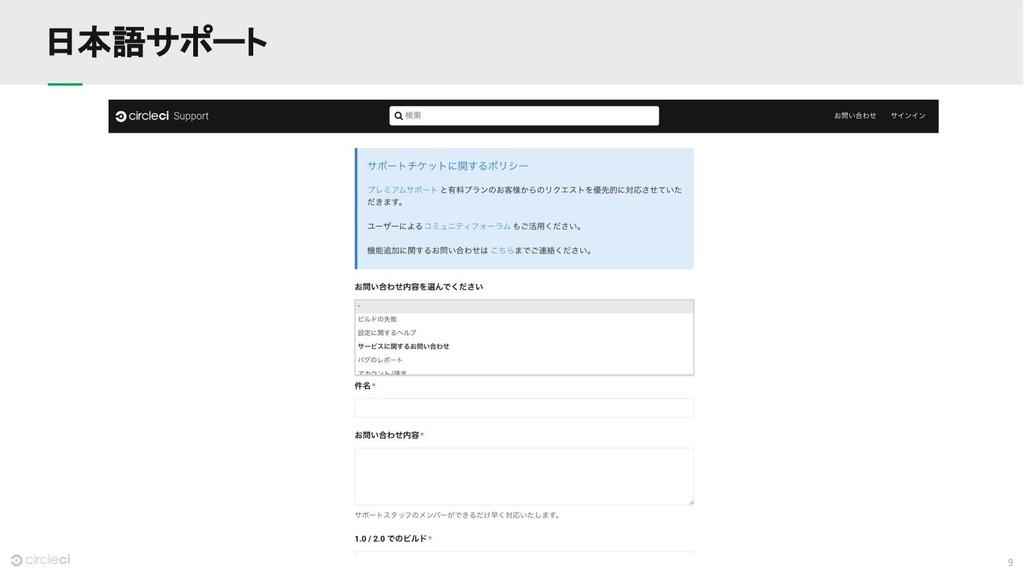 9 日本語サポート