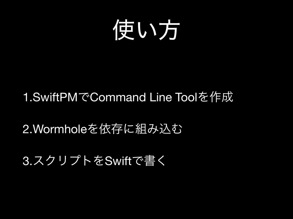 ࢖͍ํ 1.SwiftPMͰCommand Line ToolΛ࡞੒  2.WormholeΛ...
