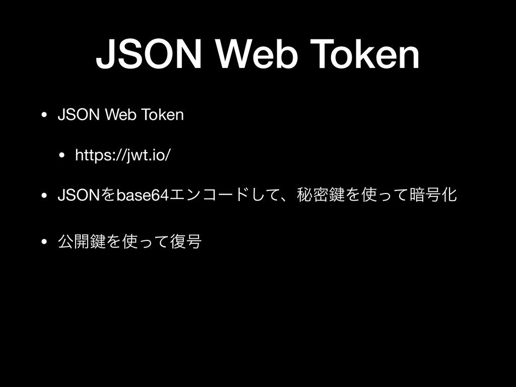 JSON Web Token • JSON Web Token  • https://jwt....