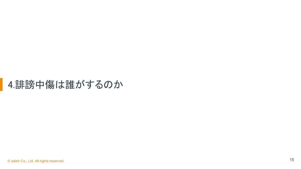 15 4.誹謗中傷は誰がするのか © adish Co., Ltd. All rights ...