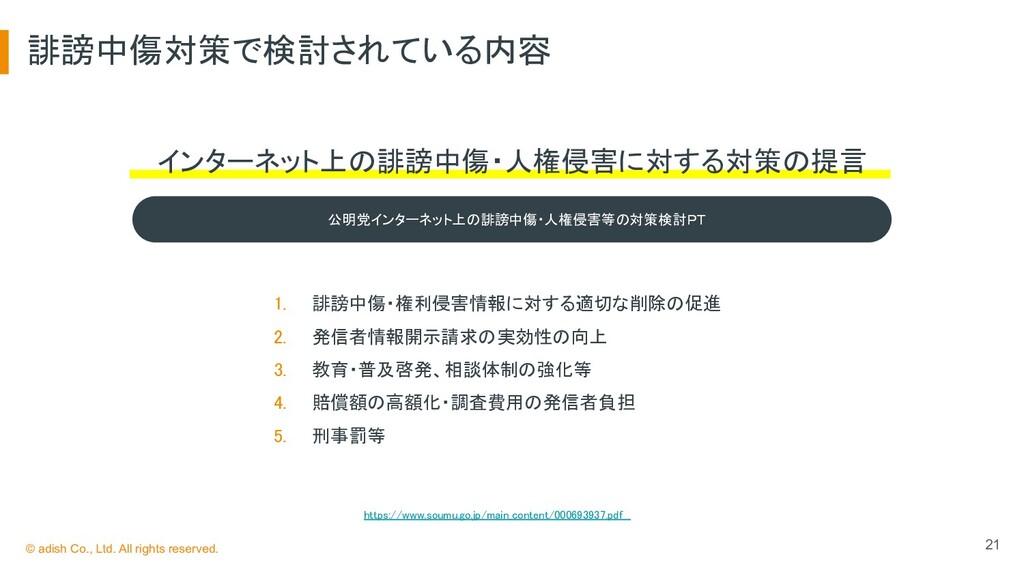 1. 誹謗中傷・権利侵害情報に対する適切な削除の促進  2. 発信者情報開示請求の実効性の向...