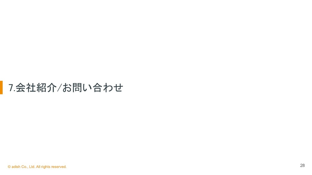 28 7.会社紹介/お問い合わせ © adish Co., Ltd. All rights ...