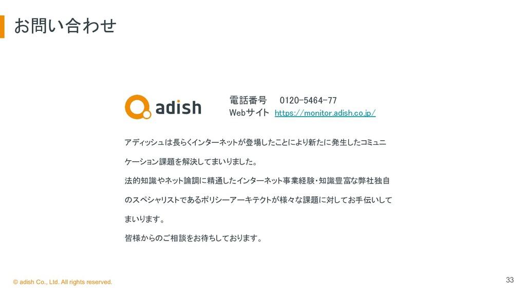 お問い合わせ 33 電話番号  0120-5464-77  Webサイト https://...
