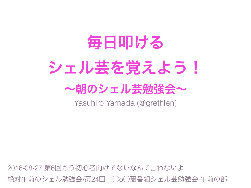 ຖୟ͚Δ γΣϧܳΛ֮͑Α͏ʂ ʙேͷγΣϧܳษڧձʙ Yasuhiro Yamada (...