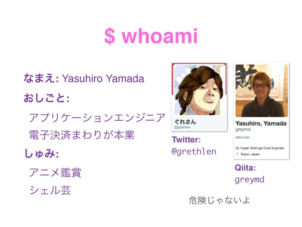 $ whoami ͳ·͑: Yasuhiro Yamada ͓͠͝ͱ: ΞϓϦέʔγϣϯΤϯδ...