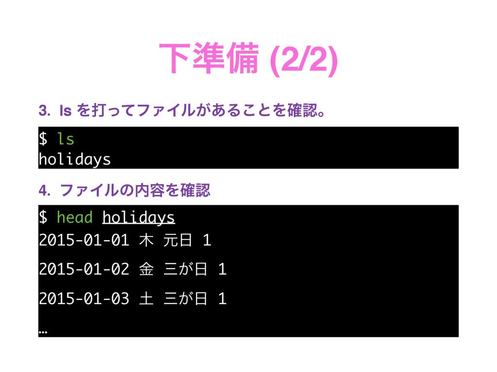 Լ४උ (2/2) 3. ls ΛଧͬͯϑΝΠϧ͕͋Δ͜ͱΛ֬ɻ $ ls holiday...