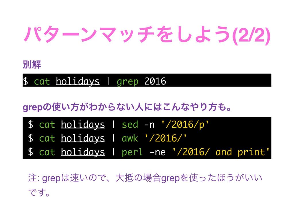 ύλʔϯϚονΛ͠Α͏(2/2) ผղ $ cat holidays   grep 2016 ...