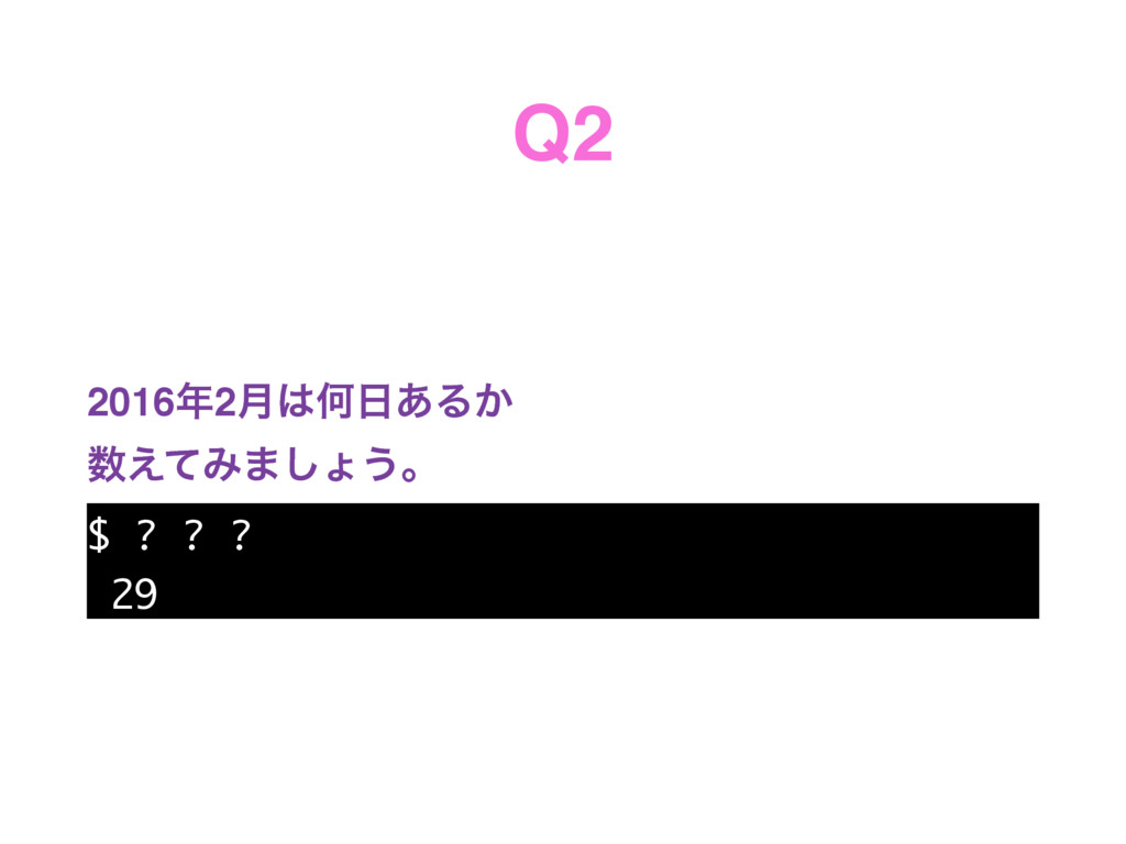 Q2 20162݄Կ͋Δ͔ ͑ͯΈ·͠ΐ͏ɻ $ ? ? ? 29