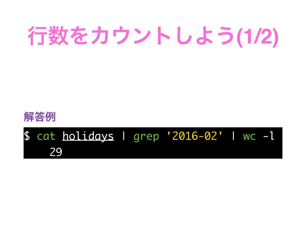 ߦΛΧϯτ͠Α͏(1/2) ղྫ $ cat holidays   grep '2016...
