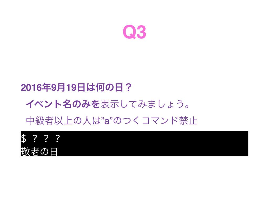 """Q3 20169݄19Կͷʁ Πϕϯτ໊ͷΈΛදࣔͯ͠Έ·͠ΐ͏ɻ தڃऀҎ্ͷਓ""""..."""