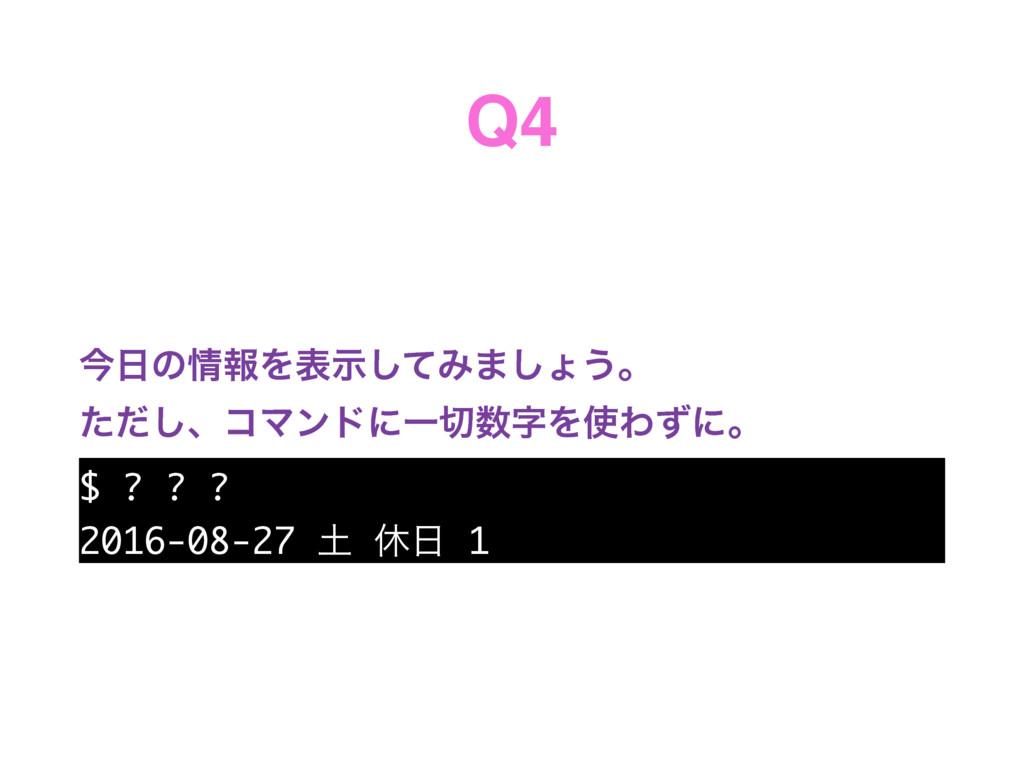 Q4 ࠓͷใΛදࣔͯ͠Έ·͠ΐ͏ɻ ͨͩ͠ɺίϚϯυʹҰΛΘͣʹɻ $ ? ? ...