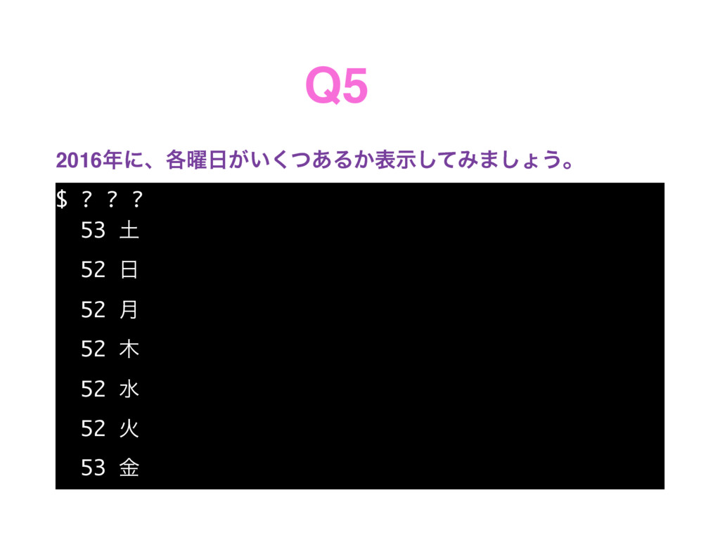 Q5 2016ʹɺ֤༵͕͍ͭ͋͘Δ͔දࣔͯ͠Έ·͠ΐ͏ɻ $ ? ? ? 53  52 ...