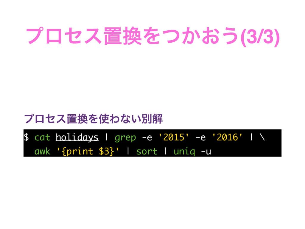 ϓϩηεஔΛ͔͓ͭ͏(3/3) ϓϩηεஔΛΘͳ͍ผղ $ cat holidays  ...