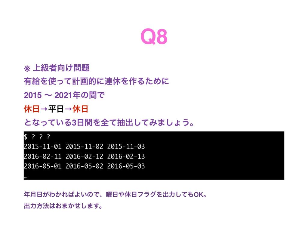 Q8 ※ ্ڃऀ͚ ༗څΛͬͯܭըతʹ࿈ٳΛ࡞ΔͨΊʹ 2015 ʙ 2021ͷ...
