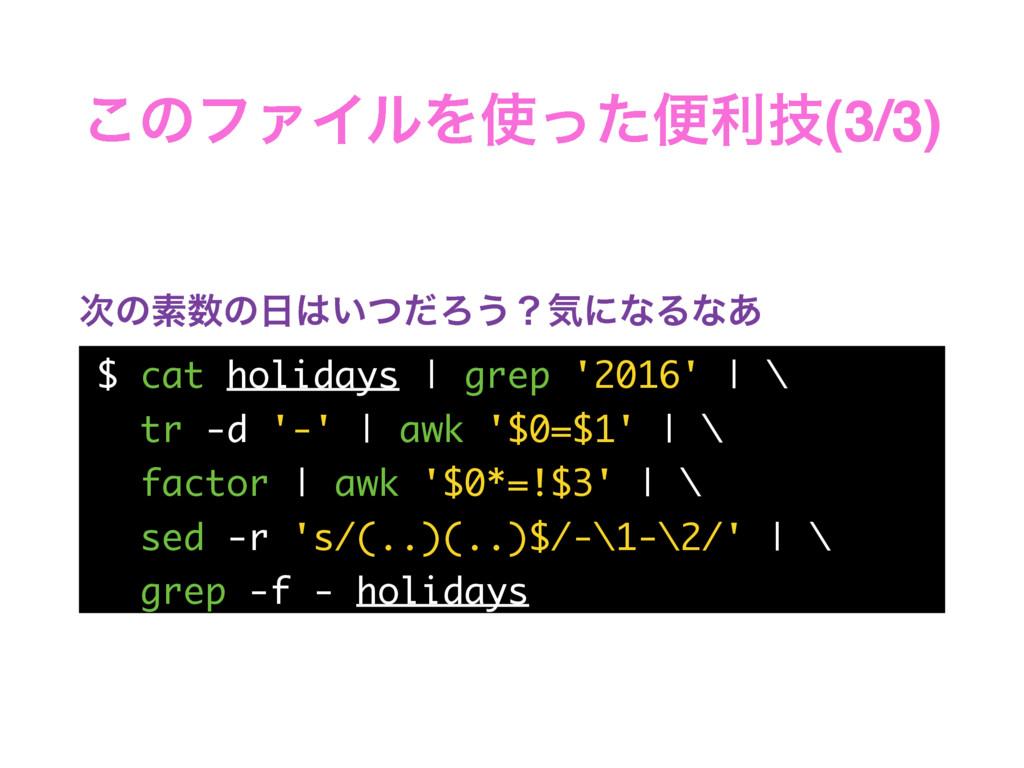 ͜ͷϑΝΠϧΛͬͨศརٕ(3/3) ͷૉͷ͍ͭͩΖ͏ʁؾʹͳΔͳ͋ $ cat ho...