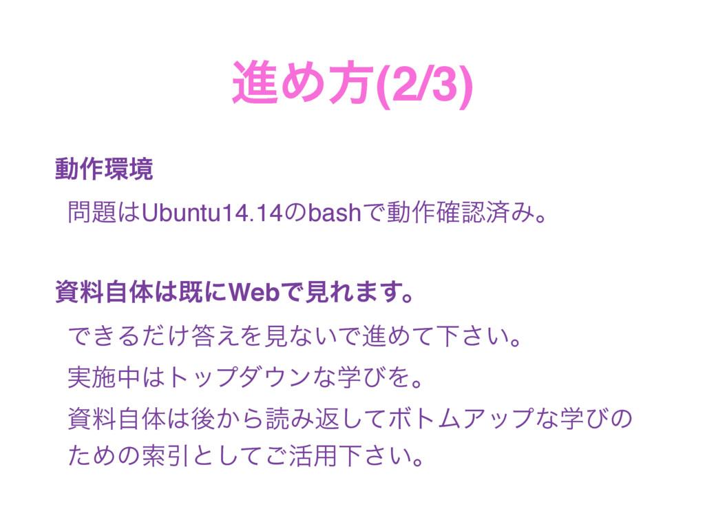 ਐΊํ(2/3) ಈ࡞ڥ Ubuntu14.14ͷbashͰಈ࡞֬ࡁΈɻ ྉࣗମ...