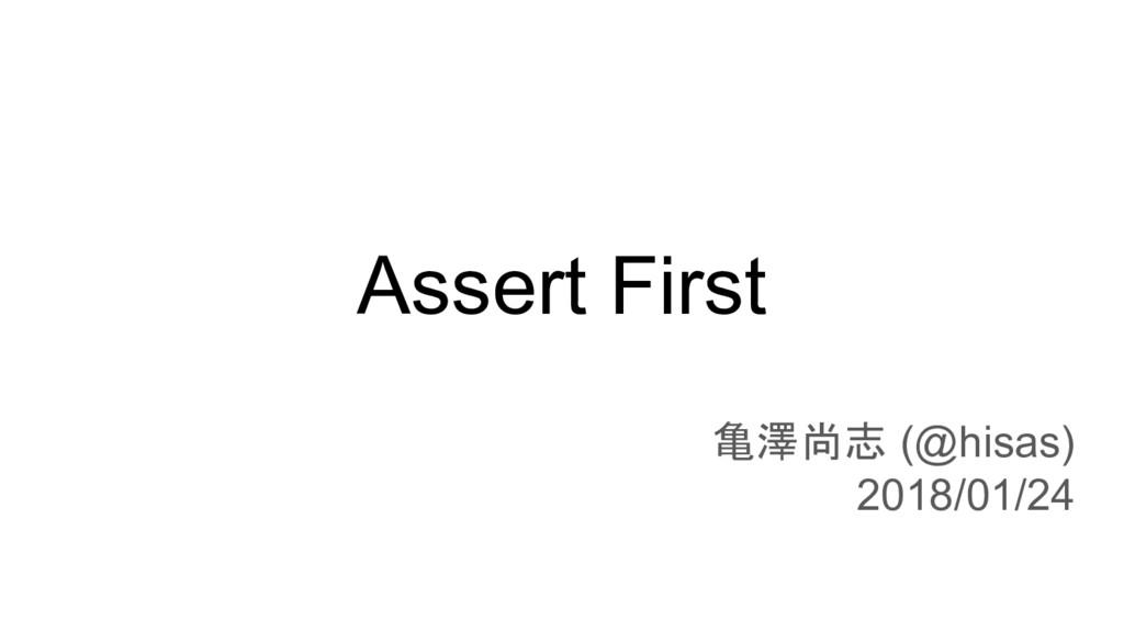 Assert First 亀澤尚志 (@hisas) 2018/01/24