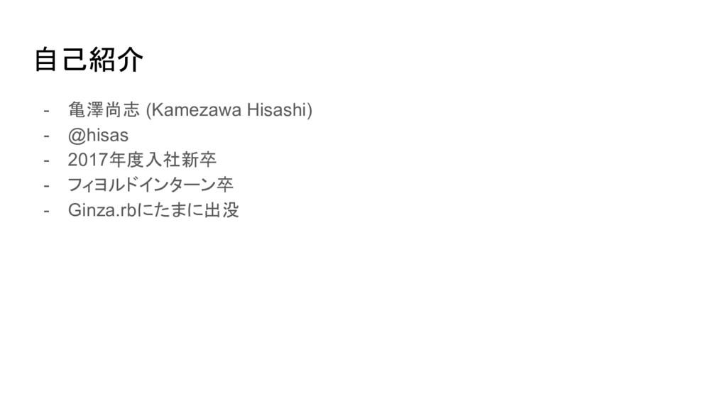 自己紹介 - 亀澤尚志 (Kamezawa Hisashi) - @hisas - 2017年...