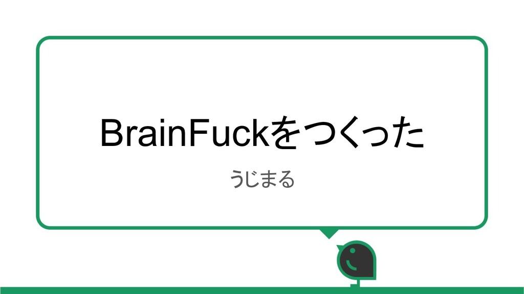 BrainFuckをつくった うじまる