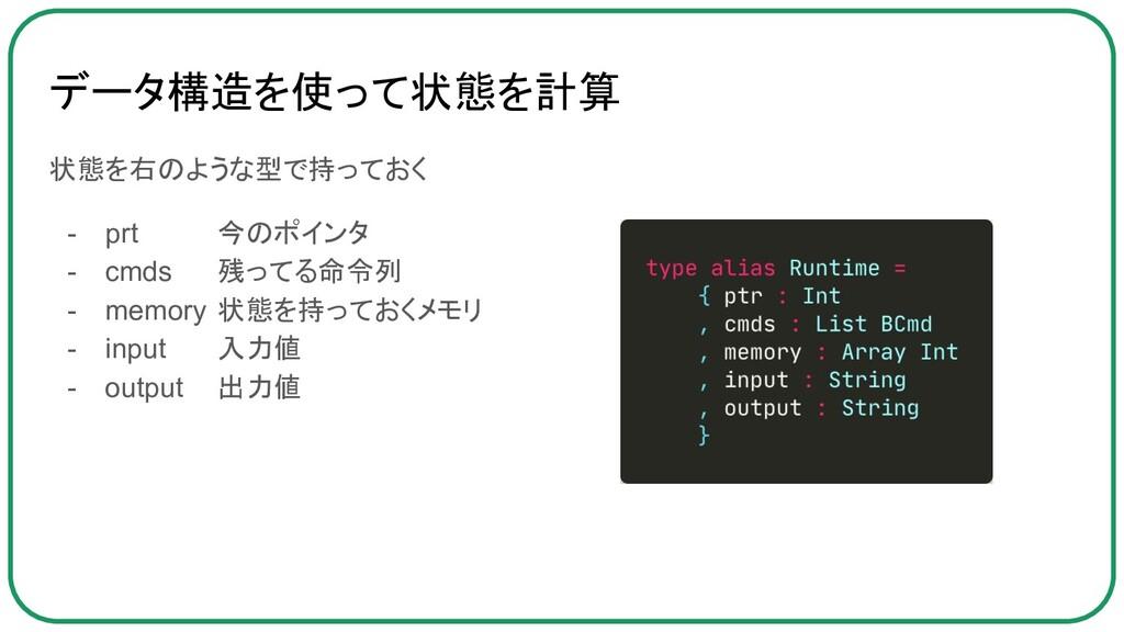 データ構造を使って状態を計算 状態を右のような型で持っておく - prt 今のポインタ - c...
