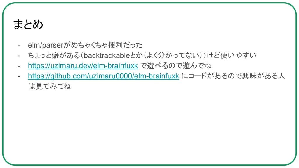 まとめ - elm/parserがめちゃくちゃ便利だった - ちょっと癖がある(backtra...