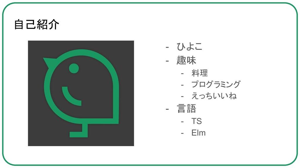 自己紹介 - ひよこ - 趣味 - 料理 - プログラミング - えっちいいね - 言語 - ...